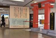 「平和に無事(志望校に)通る」。北九州モノレール平和通駅の「モノレール平和神社」=北九州市で