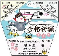 新京成電鉄の「『五を書く』で合格!祈念きっぷ」