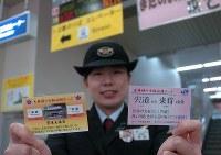 JR西日本米子支社の天神様の合格応援きっぷ」。宍道から来待ゆきで、「自分の力を信じ(宍道)良い知らせが来るのを待つ(来待)」