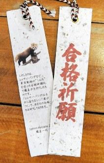 円山動物園が配布するレッサーパンダのふんを練り込んだ「合格祈願」しおり