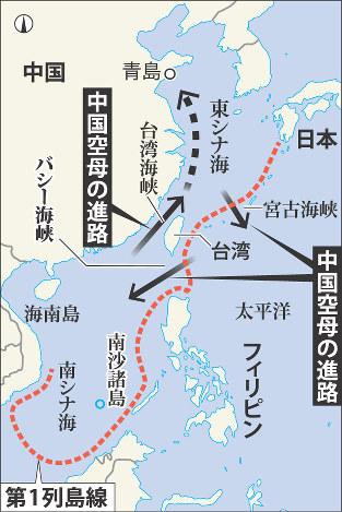 中国空母:台湾海峡を航行 蔡総...