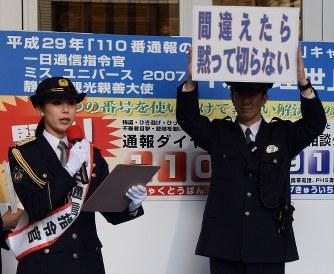 「正しい110番」呼びかけ 元ミス・ユニバースの森理世さん /静岡