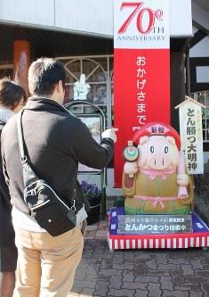 受験シーズンに現れる「とん勝つ大明神」=埼玉県日高市