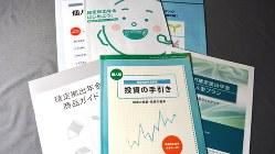 個人型確定拠出年金の対象拡大が決まり、各金融機関は詳しいパンフレットを作って加入者の呼び込みを図っている=2016年8月18日、有田浩子撮影