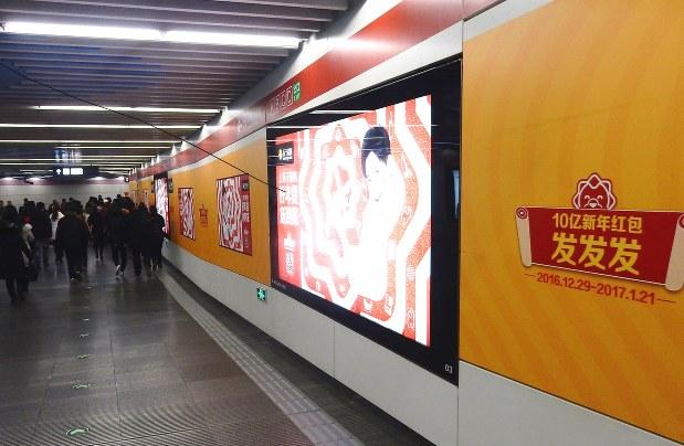 春節に合わせたネット通販セールの広告であふれた地下鉄駅の構内=中国北京市内で2017年1月11日、赤間清広撮影