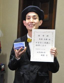 やまなし大使に任命されたお笑いコンビ「カラテカ」の矢部太郎さん=甲府市丸の内1の県庁で