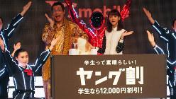 毎月1000円の割引を2年間にわたって受けられる「ヤング割」