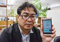 スマートフォンの使用制限アプリ「タイマーロック3」を開発した葭田護代表=金沢市示野中町2のヨシタデザインプランニングで、金志尚撮影