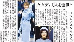 2017年1月21日付の毎日新聞東京夕刊