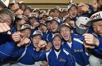 センバツ出場が決まり、ガッツポーズをして喜ぶ東海大市原望洋の選手たち=千葉県市原市の同校で2017年1月27日午後3時47分、北山夏帆撮影