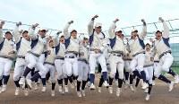センバツ出場が決まり、大きくジャンプし喜ぶ静岡の選手たち=静岡市葵区の同校グラウンドで2017年1月27日午後3時38分、武市公孝撮影