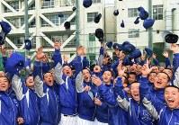 センバツ出場が決定し、帽子を投げて喜びを爆発させる至学館の選手たち=名古屋市東区で2017年1月27日、大竹禎之撮影