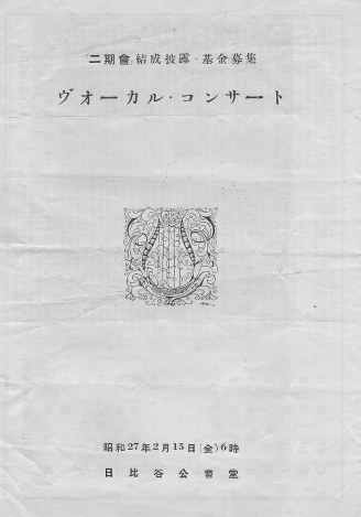 新芸」とその時代:(7)上京 机...
