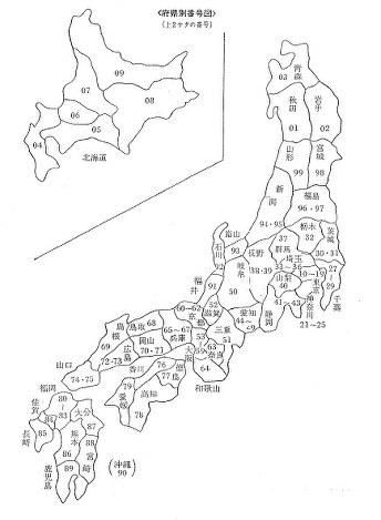 1968年に郵便番号が制定される前年に、資料で示された全国の番号一覧図。人口の増加などに伴い、のちに「20」は東京、「26」は千葉、「00」は北海道へ追加  ...