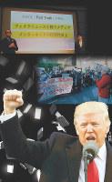 コラージュ・樫川貴宏 米大統領選では虚偽情報が飛び交った。日本のテレビ番組では不正確な報道が問題になり、市民らの抗議が続く。「フェイクニュースと戦う」と掲げたメディアも出てきたが……