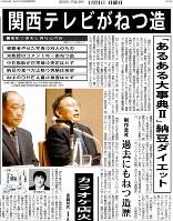関西テレビの捏造を伝える2007年1月21日毎日新聞朝刊1面(東京本社版)