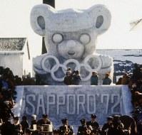 「冬季オリンピック札幌へ」=1971年、真駒内会場
