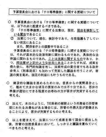 金田法相:指示認め撤回…共謀罪...