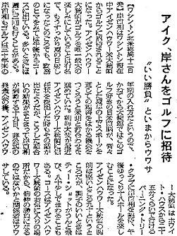 米大統領の岸信介首相ゴルフ招待を報じる記事=毎日新聞1957年6月14日付紙面