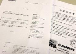 日本の「大江戸温泉物語」と同名の入浴施設が中国・上海に登場し、日本側の運営企業が関係を全面否定したニュースリリース(左)。右は、中国側の運営企業がインターネット上に公開していた「公認証明書」