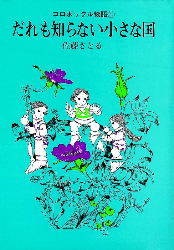 訃報:佐藤さとるさん 88歳=児童文学作家 - 毎日新聞