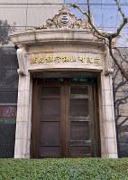 (4)被爆当時は臨時広島県庁が置かれた建物の跡地には広島銀行銀山町支店が建つ。当時北西角にあった玄関は西側に移設されている=広島市中区で2017年2月6日、山田尚弘撮影