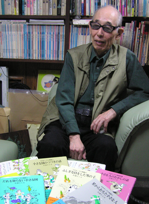 訃報:佐藤さとるさん88歳=児童文学作家 - 毎日新聞