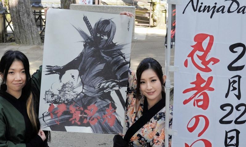 伊賀市:「忍者市宣言」でポスター発売 - 毎日新聞