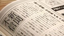 週刊文春2月23日号のコラム「新聞不信」