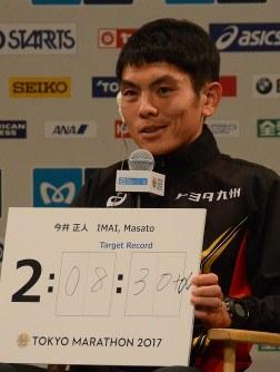 東京マラソンの目標タイムを掲げる今井
