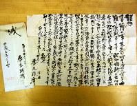 「昭和維新は当時日本の現状改革と相まって将来像の青写真を巡った朝野二分の巨きな事件」などとつづられた手紙=さいたま市浦和区で25日