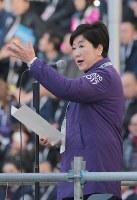Tokyo Gov. Yuriko Koike delivers a speech during a ceremony prior to the start of the Tokyo Marathon in Tokyo's Shinjuku Ward on Feb. 26, 2017. (Mainichi)