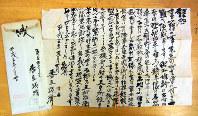 「昭和維新は当時日本の現状改革と相まって将来像の青写真を巡った朝野二分の巨きな事件」などとつづられた手紙=石綿清一さん提供