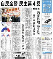 前回の都議選の結果を報じる2013年6月24日付毎日新聞朝刊(東京本社版)