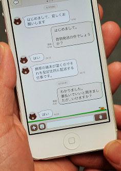アルバイトの内容をやりとりしたLINEの画面。主婦が携帯電話を転送した相手は詐欺容疑で逮捕された=加古信志撮影(画像の一部を加工しています)