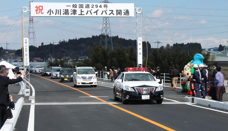 国道294号:箒川渡る区間が開通 知事らが通り初め /栃木 | 毎日新聞