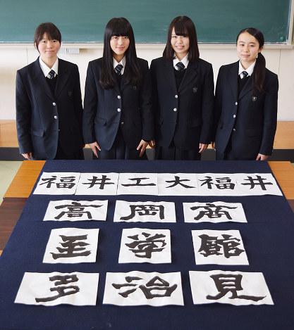 愛知県立鶴城丘高等学校