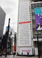 ビルの壁面に掲げられた広告