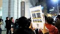 月100時間の残業上限規制に反対の声を上げる若者=東京都千代田区の経団連本部前で2017年3月8日、戸嶋誠司撮影