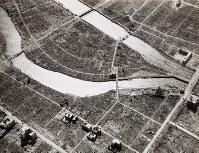 米軍が紙屋町付近から南西に向かって撮影した航空写真 。新大橋が落橋していないため、1945年9月17日の枕崎台風以前の撮影と考えられる=原爆資料館提供