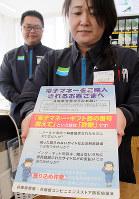 訓練で兵庫県警が配ったチェックシートを示す店員=兵庫県赤穂市で、松田学撮影