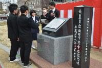 天皇、皇后両陛下の訪問を記念して建てられた碑=飯田市の「りんご並木」で