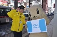 五稜郭公園前の停留所でICカードをPRするマスコットキャラクターと市電職員=函館市で