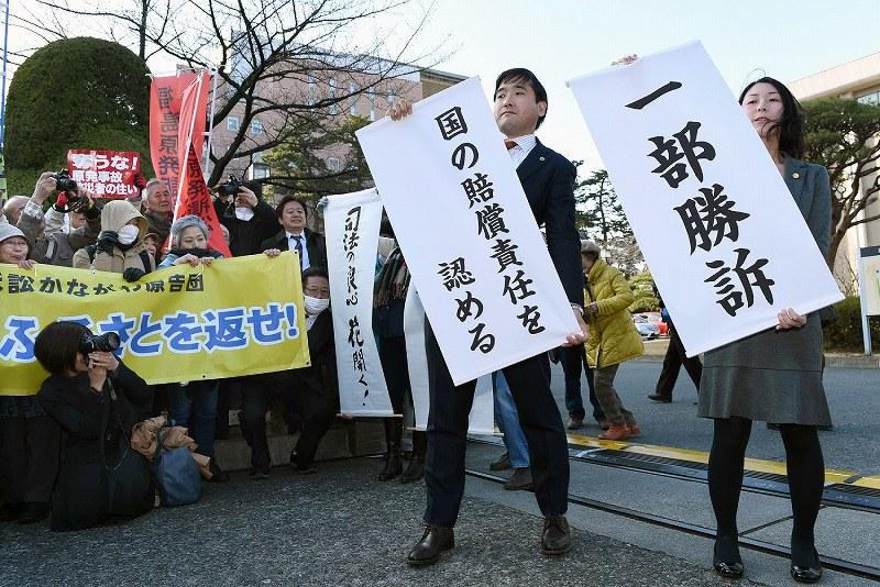 東電と国に賠償命じる 前橋地裁