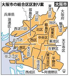 大阪市の総合区区割り案