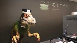 「変なホテル」フロントの恐竜ロボット