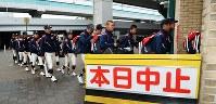 雨で試合が中止になり、室内練習場で練習するため甲子園球場に入る創志学園の選手たち=阪神甲子園球場で2017年3月21日午前7時46分、平川義之撮影