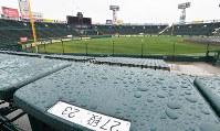雨で試合が中止となった阪神甲子園球場=2017年3月21日午前7時35分、宮間俊樹撮影