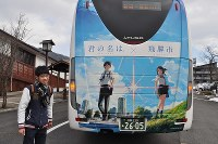 An expressway bus with a scene from the blockbuster animated film,