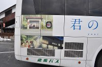 An expressway bus with scenes from the blockbuster animated film,